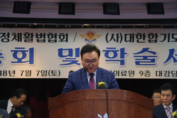 2018.학술세미나 김상겸 동국대학교 법학과 교수 축사