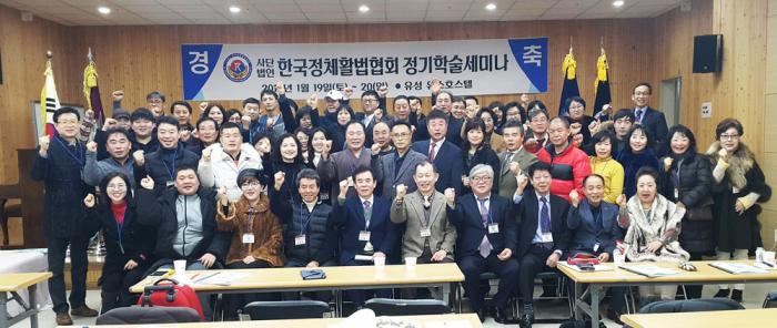 제2회 정기학술세미나(2019.1.19 - 20)