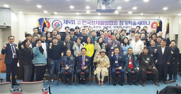 제4회 정기 학술세미나 개최(2019년11월24일)